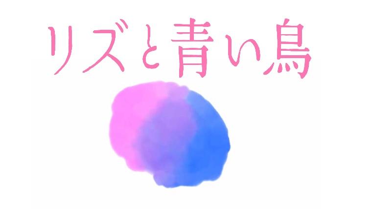 リズと青い鳥 by仁