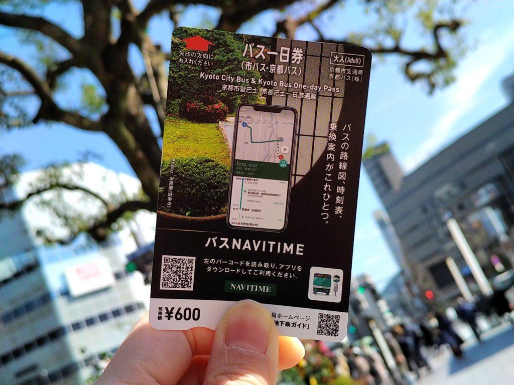 嘘八百京町ロワイヤル ロケ地をバスと徒歩で巡る