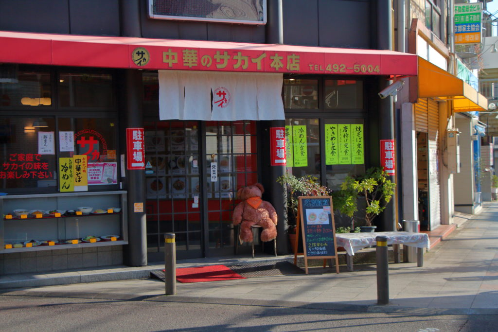 出演者が食事をした 中華のサカイ本店