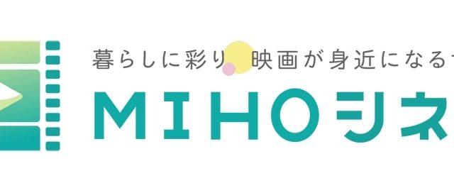 MIHOシネマ
