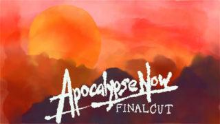 地獄の黙示録 ファイナルカット版 感想レビュー