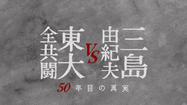 『三島由紀夫VS東大全共闘 50年目の真実』考察レビュー 東出昌大のナレーションの感想