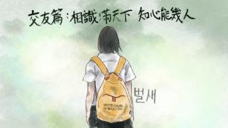 韓国映画『はちどり』考察・感想 中学2年生と家父長制社会について考える【ネタバレあり】